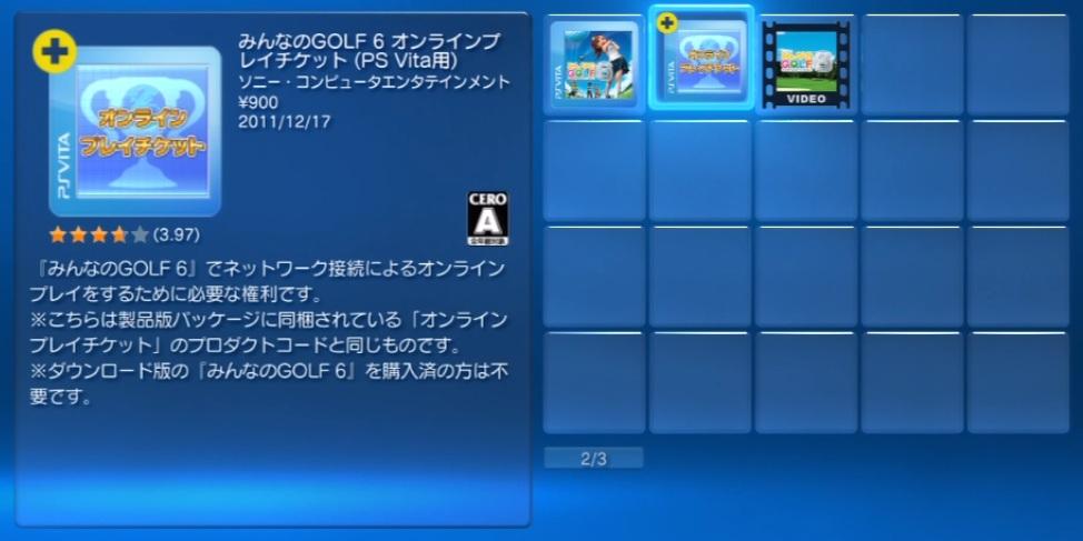 PS Vita – Online-Pass gesichtet