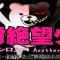 Danganronpa: Another Episode – TGS