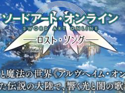 SAO_Lost_Song_logo