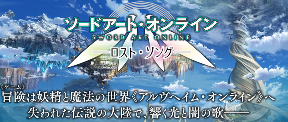Sword Art Online: Lost Song – Launch Trailer