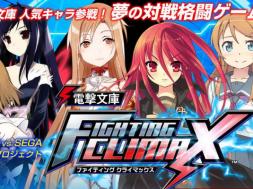 DengekiBunkoFightingClimax_logo