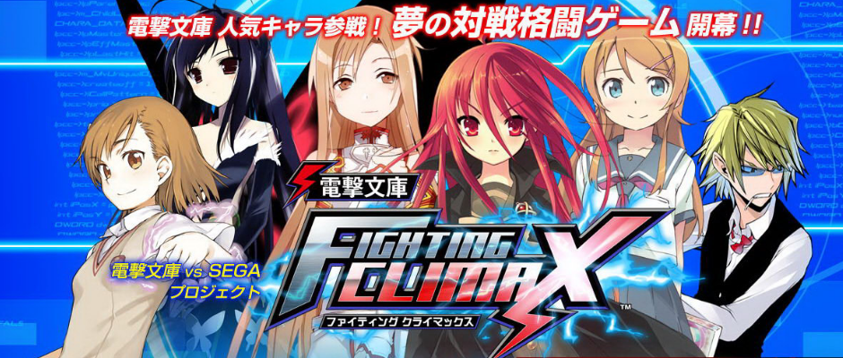 Dengeki Bunko: Fighting Climax – Shana in Aktion