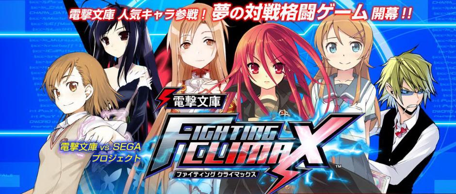 Test – Dengeki Bunko: Fighting Climax
