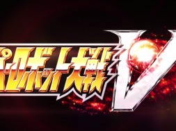 SuperRobotWarsV_logo