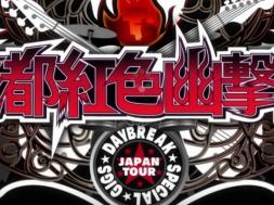 TTGH_Daybreak Special Gigs World Tour_logo