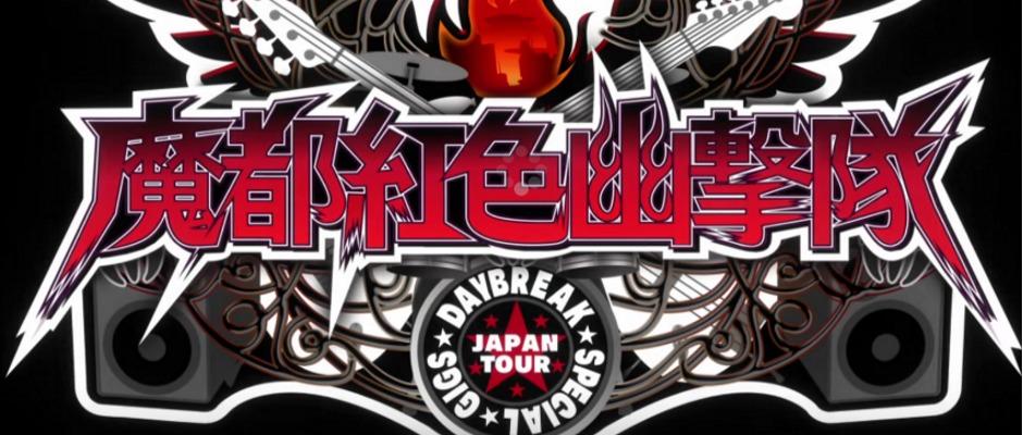 Tokyo Twilight Ghost Hunters: Daybreak Special Gigs World Tour – EU Trailer zeigt Update