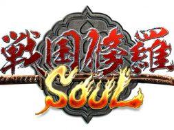 Sengoku_Shura_Soul_logo