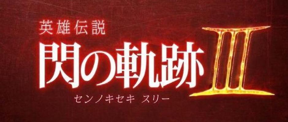 Sen no Kiseki III – Erscheint nur für die PS4