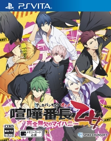 cover_Kenka Bancho Otome: My Honey of Absolute Perfection – Erscheint im Juli