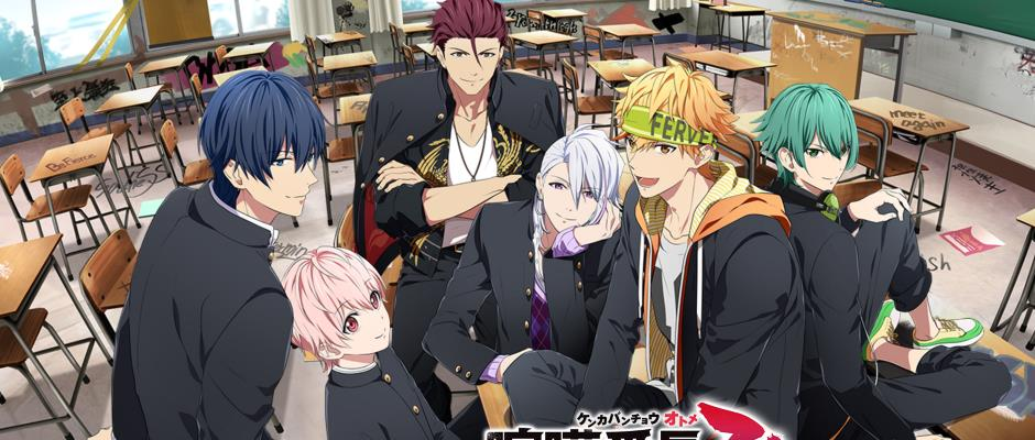 Kenka Bancho Otome: My Honey of Absolute Perfection – Erscheint im Juli