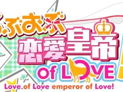 Love_of_Love_Emperor_of_Love_Logo