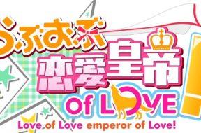 Love_of_Love_Emperor_of_Love_Logo