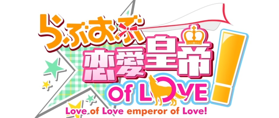 Love of Love Emperor of Love! – Opening Trailer