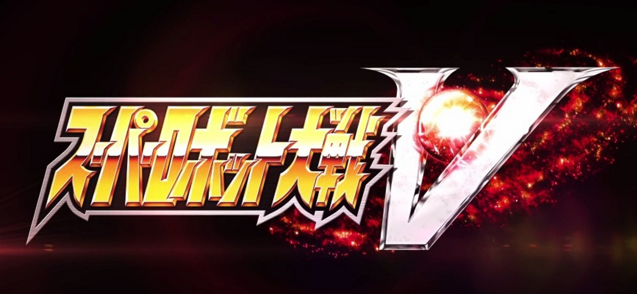 Test – Super Robot Wars 5